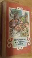 Украинские народные сказки 1990г.