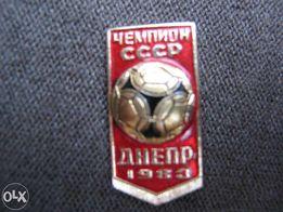 Значки ФК Днепр Чемпион СССР 1983г.(Футбольная тема)