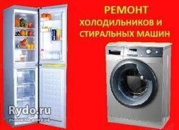 Ремонт холодильников и стир.машин автомат/Гарантия