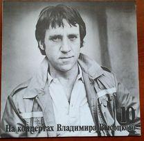 Владимир Высоцкий.Виниловая пластинка.