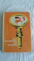 """Книга """"Від таємниць до знання"""". Олександр Кондратов. Київ 1972 рік."""