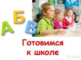 Репетитор подготовка к школе, 1-4 классы