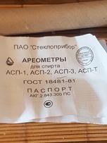 Ареометр АСП 3 с проверкой