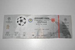 Билет Динамо Арсенал 04.11.98. Киев Dynamo Arsenal FC Лига чемпионов