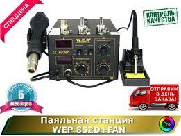 Паяльная станция WEP 852D+FAN фен, паяльник, цифровая индикация