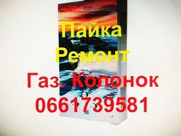 Ремонт газовой колонки в Старобельске,Лисичанск,Северодонецк,Новоайдар