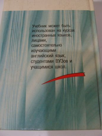 Учебники английского языка Николаев - изображение 4