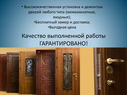 СРОЧНАЯ УСТАНОВКА/монтаж и ПРОДАЖА межкомнатных и входных дверей.