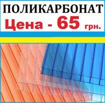 Поликарбонат Харьков - НЕДОРОГО - Сотовий Монолитный Теплицы