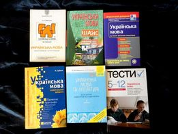 Довідники та посібники з української мови, підготовка до іспитів і ЗНО