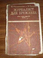 Журналист для Брежнева