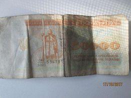 Банкноты Украины 1991-1993 годов (купоны)