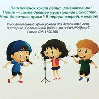 Занятия вокалом!Киев,Соломенский район
