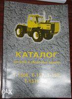 Каталог деталей трактор Т-150К, Т-157, Т-158, Т-151К-08