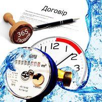 Установка счетчиков воды - 200 грн. С постановкой на учет
