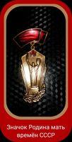 Значок монумент Родина мать (СССР)