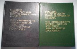 Большой англо-русский политехнический словарь в 2-х томах.