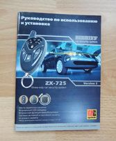 Книга Sheriff ZX-725 инструкция руководство по использованию