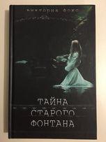 Книга Виктория Фокс «Тайна старого фонтана»