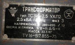 Трансформатор понижающий трехфазный ТСЗИ-2,5 380-220\ 12 В