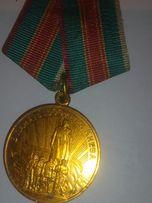 Медаль За 15 лет безупречной службы мвд ссср