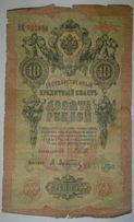 купюра 10 рублей 1909 г. (Шипов)