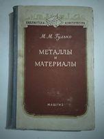 Металлы и материалы. Гулько М.М.