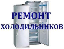 Ремонт установка холодильники стиральные машины Бойлера. Белая Церковь