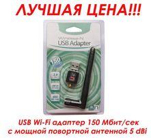 USB Wi-Fi адаптер для ПК, ТВ-тюнеров, Т2, 150Mb, чип MT7601, блистер