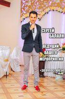 Ведущий мероприятий, шоумен на русском, английском, испанском языках