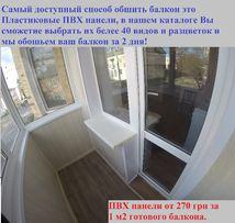 ОБШИВКА БАЛКОНА балконов, отделка балкона лоджии, утепление балкона