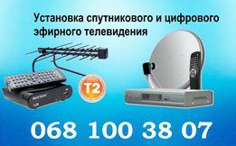 Цифровое эфирное Т2. Спутниковое ТВ. Установка,Прошивка,Ремонт. IPTV