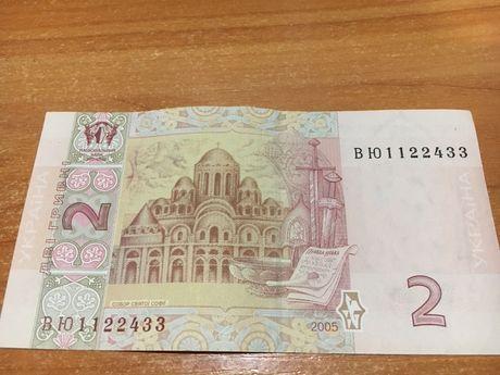 Две гривны номер 1122433 Комсомольское - изображение 2