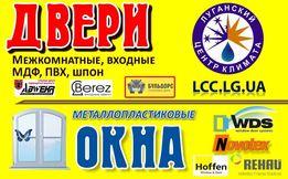 Пластиковые Окна и Двери в Луганске по низкой цене!