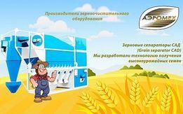 Очистка зерна - оригинальные сепараторы САД завода АЭРОМЕХ