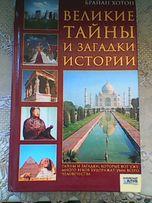 "Книга ""Великие тайни и загадки истории"""