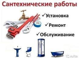 Сантехник и электрик