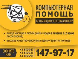 Установка переустановка Windows Виндовс ремонт настройка В Николаеве