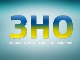 Підготовка доуспішного складання ЗНО з української мови та літератури