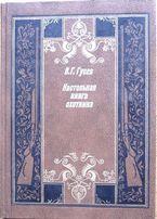 Настольная книга охотника. Гусев В.Г.