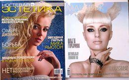 Журналы Ногтевая эстетика, Макияж, Зеркало, Косметолог и другие