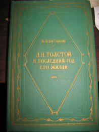 Л. Н. Толстой в последний год его жизни.Валентин Булгаков,1960 г.
