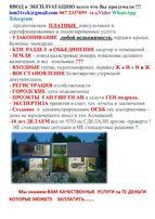 УЗАКОНИМ недвижимость и всего что Вы придумали !!!даже Керченский мост