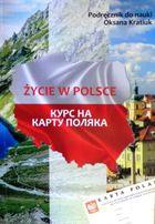 """Самоучитель для получения Карты Поляка, Книга """"Курс на карту поляка"""""""
