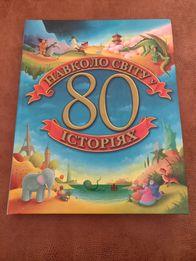 Сказки из разных стран мира на украинском языке