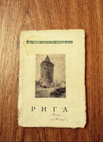 Продам серию книг 1945-1948гг