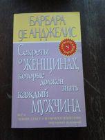 РАСПРОДАЖА КНИГ для любителей психологии и линостного роста (300р.)