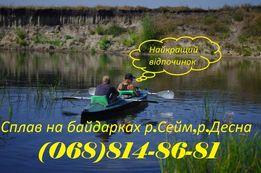 Сплав отдых на байдарках река Сейм, Десна! Подсилу каждому!