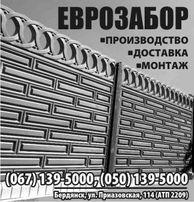 Еврозабор, тротуарная плитка, ворота.