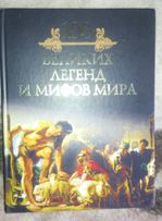 """Продам книгу """"100 великих легенд и мифов мира"""""""